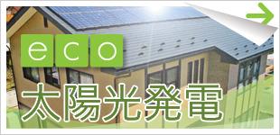 太陽光発電ページ 続きを見る