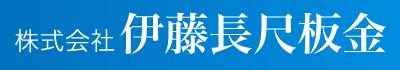 株式会社伊藤長尺板金