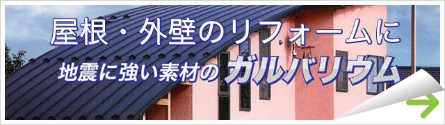 屋根・外壁リフォームページ 続きを見る